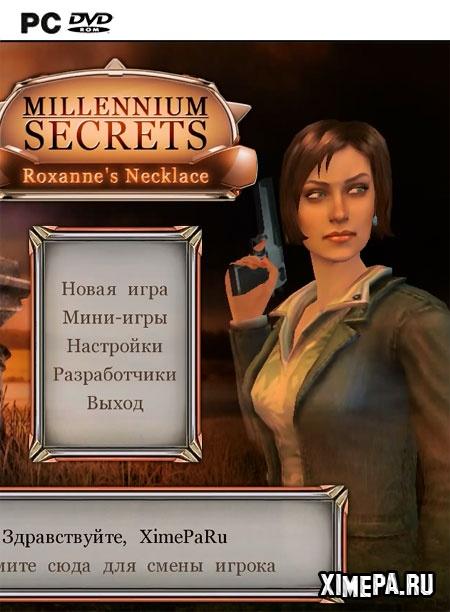 постер игры Секреты Тысячелетия 2: Ожерелье Роксаны