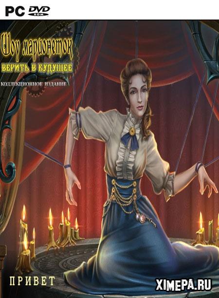 постер игры Шоу марионеток 14: Вера в будущее