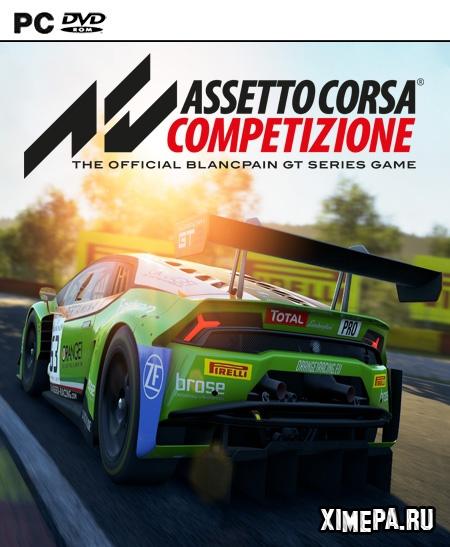 постер игры Assetto Corsa Competizione
