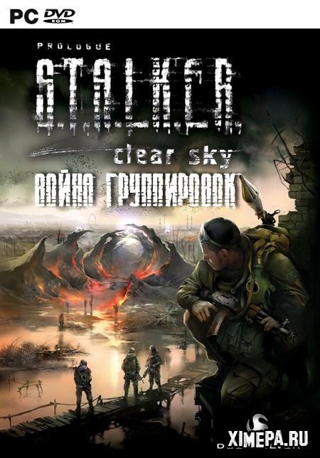 постер S.T.A.L.K.E.R. Война группировок