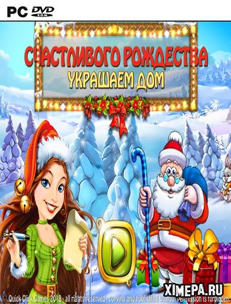 постер игры Счастливого Рождества: Украшаем дом