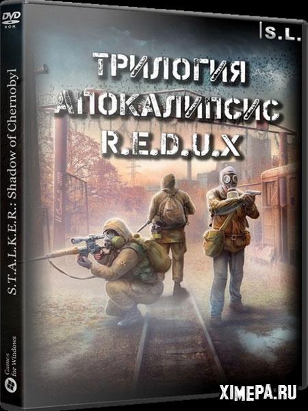 Скачать s. T. A. L. K. E. R. Трилогия   repack от r. G. Механики (2007.