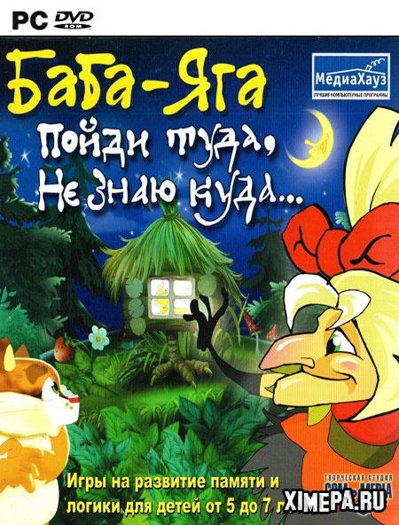 """постер игры Баба-яга """"Пойди туда, не знаю куда..."""""""