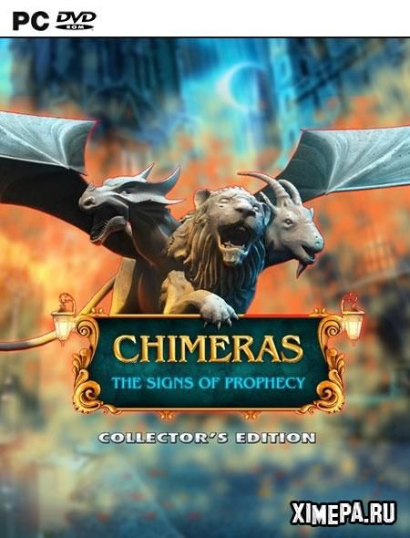 постер игры Химеры 2: Знаки Пророчества
