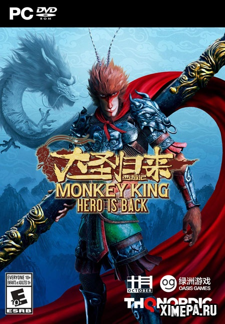 постер игры MONKEY KING: HERO IS BACK