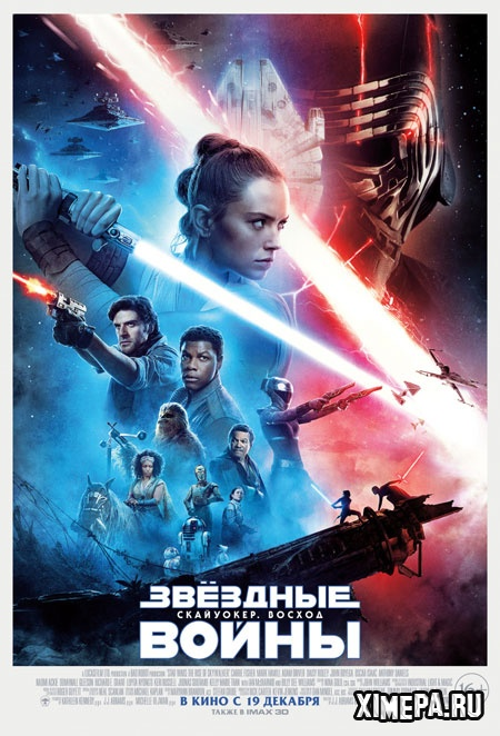 постер фильма Star Wars: The Rise of Skywalker
