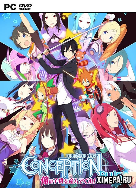 постер игры Conception PLUS: Maidens of the Twelve Stars