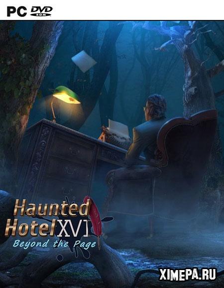 постер игры Проклятый отель 17: По ту сторону страницы