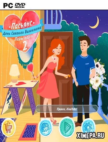 постер игры Пасьянс пары. День Святого Валентина 2