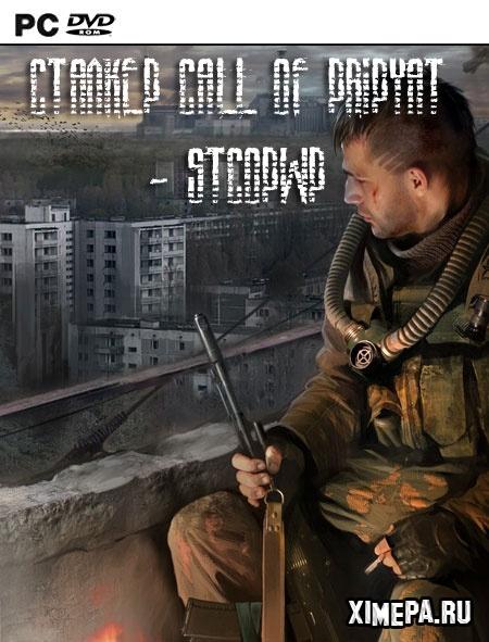 постер игры Сталкер Call of Pripyat - STCoPWP 3.0