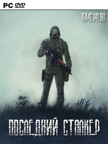 постер S.T.A.L.K.E.R.: Shadow of Chernobyl - Последний Сталкер