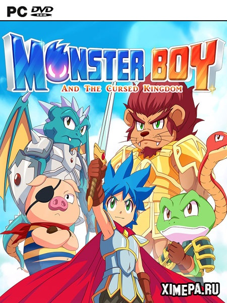 постер игры Monster Boy and the Cursed Kingdom