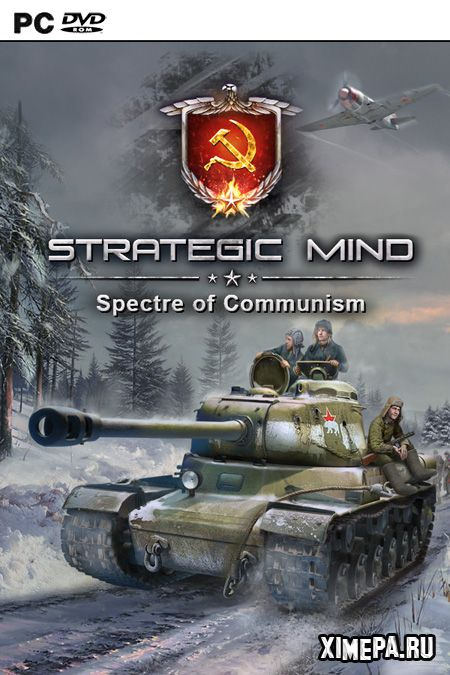 постер игры Strategic Mind: Spectre of Communism