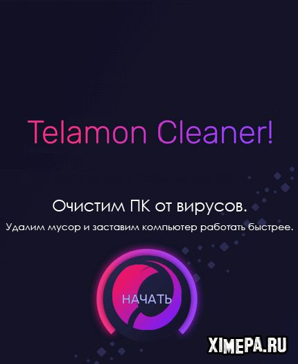 постер программы Telamon Cleaner