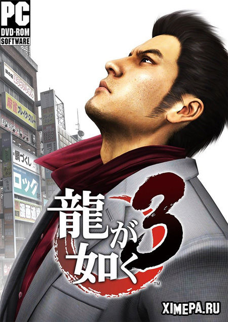 постер игры Yakuza 3 Remastered