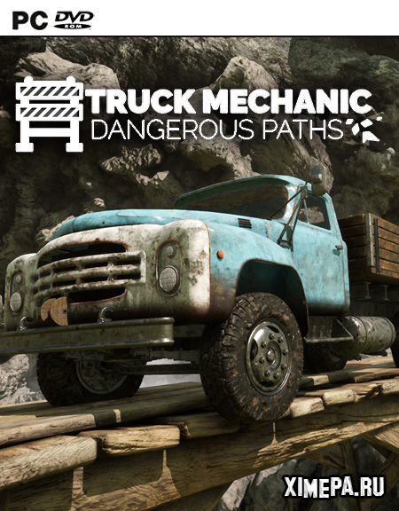 постер игры Truck Mechanic: Dangerous Paths