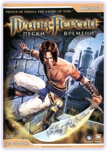 Скачать игру Принц Персии: Пески времени бесплатно торрент