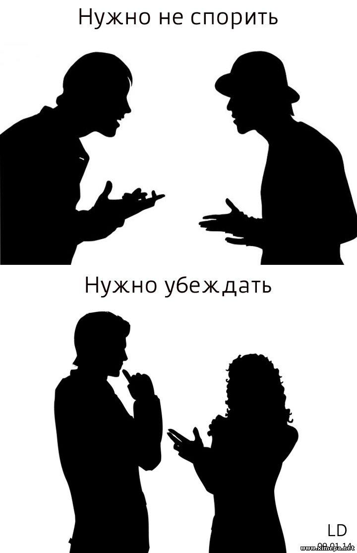 Нужно не спорить, нужно убеждать